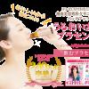 美容専門医が開発したニキビ・シミなどに効果的な『うるおい女神プラセンタ』の口コミ・効果まとめ!楽天の購入はお得?