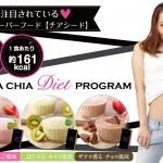 食べて痩せる!?サルバチアダイエットプログラムの口コミ・効果まとめ!楽天の購入はお得?