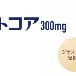 ミトコンドリアを蘇らせる本格妊活サプリ!ミトコア300mgの口コミ・効果まとめ!楽天の購入はお得?
