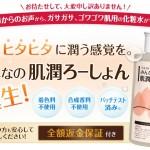 アトピー肌専用化粧水で潤い肌に♪「みんなの肌潤ろーしょん」の口コミ・効果まとめ!楽天の購入はお得?