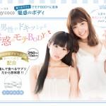 新感覚バストアップサプリ「ハニーココ」とは!ハニーココの口コミ・効果まとめ!楽天の購入はお得?