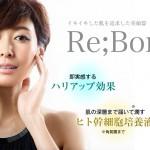 田丸麻紀プロデュースの美顔器は効果あるの?リボーン(Re;Born+)の口コミ・効果まとめ!楽天の購入はお得?