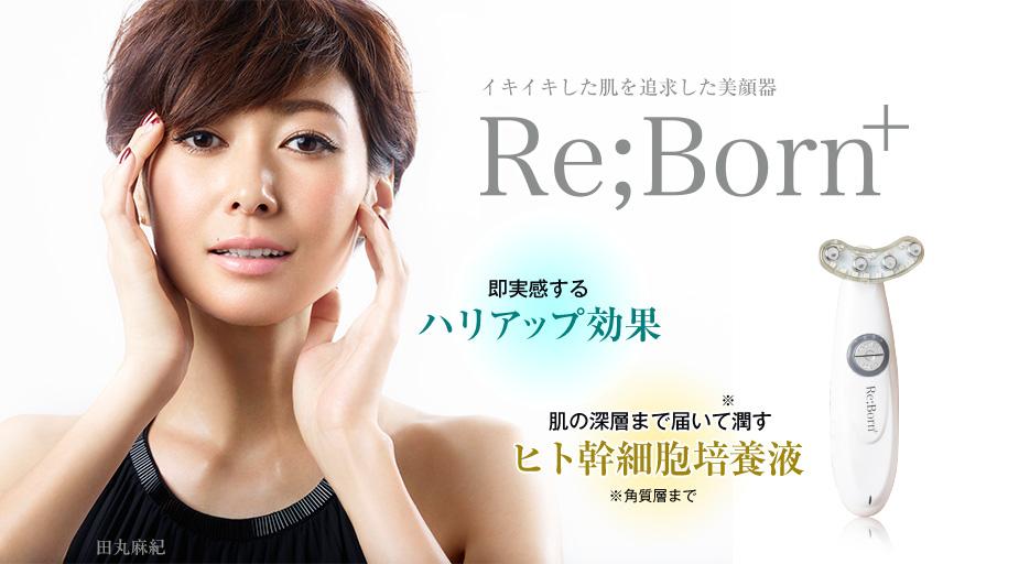 リボーン,Re;Born+,口コミ,効果,田丸麻紀,プロデュース,美顔器,楽天,使い方,最安値,Amazon,ブログ
